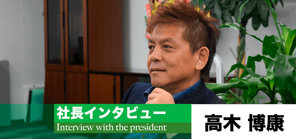 LOOPの社長インタビュー